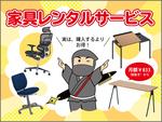 アスクル家具レンタルサービス~実は、購入するよりお得!の巻~