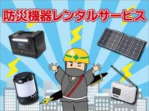 アスクルの防災機器レンタルサービス(メンテンナンス付)~災害時に使える電力(電気)を備えるの巻~